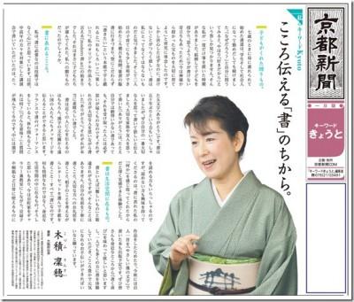 京都新聞 May_1